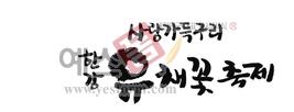 섬네일: 사랑가득 구리한강유채꽃축제 - 손글씨 > 캘리그래피 > 행사/축제