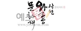 섬네일: 사천 와룡문화재 - 손글씨 > 캘리그래피 > 행사/축제