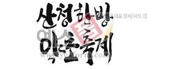 섬네일: 산청 한방약초축제 - 손글씨 > 캘리그래피 > 행사/축제