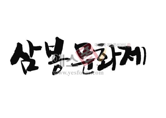 미리보기: 삼봉문화제 - 손글씨 > 캘리그래피 > 행사/축제