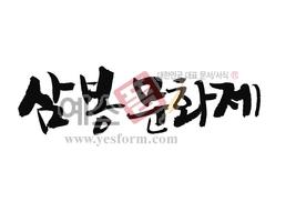 섬네일: 삼봉문화제 - 손글씨 > 캘리그래피 > 행사/축제