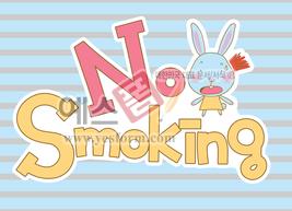 섬네일: no smoking(토끼) - 손글씨 > POP > 안내표지판