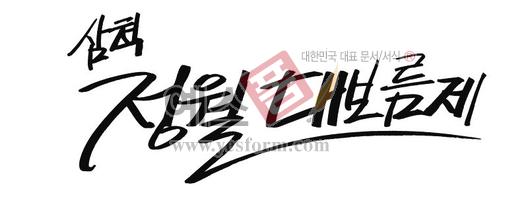 미리보기: 삼척 정월대보름제 - 손글씨 > 캘리그래피 > 행사/축제