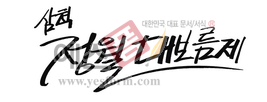 섬네일: 삼척 정월대보름제 - 손글씨 > 캘리그래피 > 행사/축제