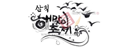 미리보기: 삼청 해맞이축제 - 손글씨 > 캘리그래피 > 행사/축제