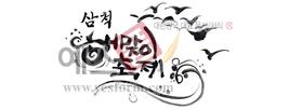 섬네일: 삼청 해맞이축제 - 손글씨 > 캘리그래피 > 행사/축제