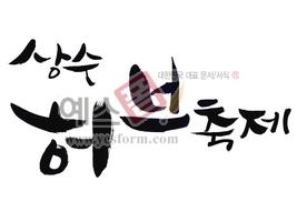 섬네일: 상수 허브축제 - 손글씨 > 캘리그래피 > 행사/축제