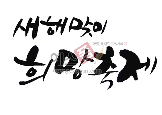 미리보기: 새해맞이 희망축제 - 손글씨 > 캘리그래피 > 행사/축제