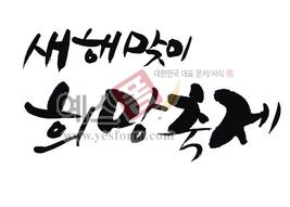 섬네일: 새해맞이 희망축제 - 손글씨 > 캘리그래피 > 행사/축제