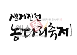 섬네일: 생거진천 농다리축제 - 손글씨 > 캘리그래피 > 행사/축제