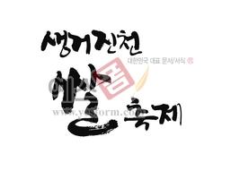 섬네일: 생거진천 쌀축제 - 손글씨 > 캘리그래피 > 행사/축제