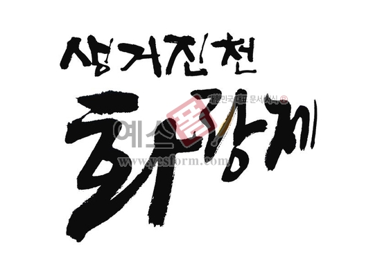 미리보기: 생거진천 화랑제 - 손글씨 > 캘리그래피 > 행사/축제