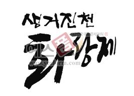 섬네일: 생거진천 화랑제 - 손글씨 > 캘리그래피 > 행사/축제