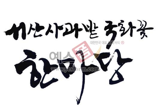 미리보기: 서산 사과밭국화꽃한마당 - 손글씨 > 캘리그래피 > 행사/축제