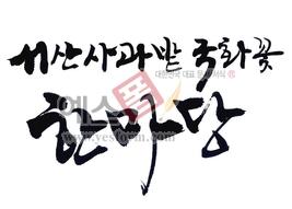 섬네일: 서산 사과밭국화꽃한마당 - 손글씨 > 캘리그래피 > 행사/축제