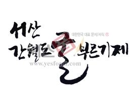 섬네일: 서산간월도 굴부르기제 - 손글씨 > 캘리그래피 > 행사/축제