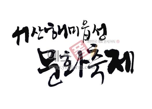 미리보기: 서산해미읍성 문화축제 - 손글씨 > 캘리그래피 > 행사/축제