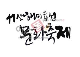섬네일: 서산해미읍성 문화축제 - 손글씨 > 캘리그래피 > 행사/축제
