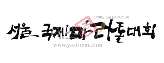 미리보기: 서울 국제마라톤대회 - 손글씨 > 캘리그래피 > 행사/축제