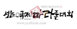 섬네일: 서울 국제마라톤대회 - 손글씨 > 캘리그래피 > 행사/축제