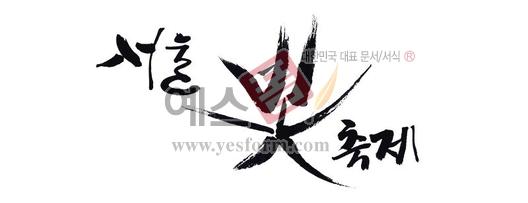 미리보기: 서울 빛축제 - 손글씨 > 캘리그래피 > 행사/축제