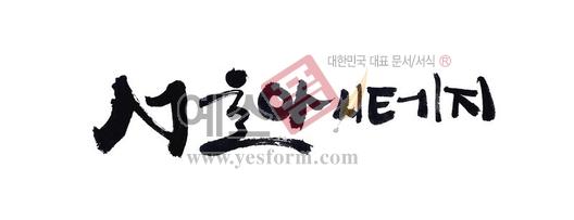 미리보기: 서울 아시테지 - 손글씨 > 캘리그래피 > 행사/축제