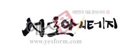 섬네일: 서울 아시테지 - 손글씨 > 캘리그래피 > 행사/축제