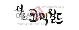 섬네일: 서울 코믹월드 - 손글씨 > 캘리그래피 > 행사/축제