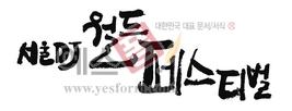섬네일: 서울 DJ월드페스티벌 - 손글씨 > 캘리그래피 > 행사/축제