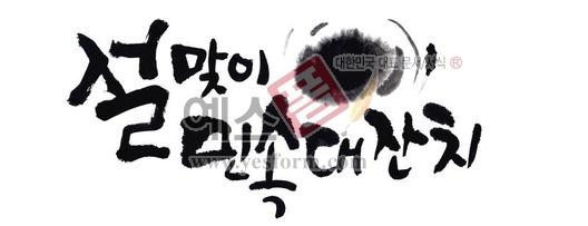 미리보기: 설맞이민속대잔치 - 손글씨 > 캘리그래피 > 행사/축제