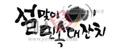 섬네일: 설맞이민속대잔치 - 손글씨 > 캘리그래피 > 행사/축제