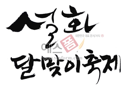 미리보기: 설화달맞이축제 - 손글씨 > 캘리그래피 > 행사/축제