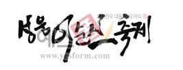 섬네일: 성웅이순신축제 - 손글씨 > 캘리그래피 > 행사/축제
