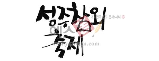 미리보기: 성주 참외축제 - 손글씨 > 캘리그래피 > 행사/축제