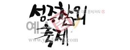 섬네일: 성주 참외축제 - 손글씨 > 캘리그래피 > 행사/축제