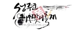 섬네일: 성주군 해맞이축제 - 손글씨 > 캘리그래피 > 행사/축제