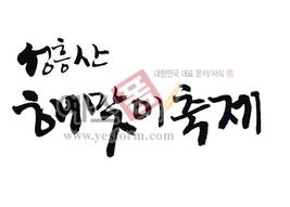 섬네일: 성흥산 해맞이축제 - 손글씨 > 캘리그래피 > 행사/축제