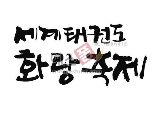 미리보기: 세계태권도 화랑축제 - 손글씨 > 캘리그래피 > 행사/축제