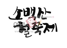 섬네일: 소백산철쭉제 - 손글씨 > 캘리그래피 > 행사/축제