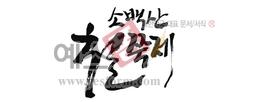 섬네일: 소백산철쭉제1 - 손글씨 > 캘리그래피 > 행사/축제