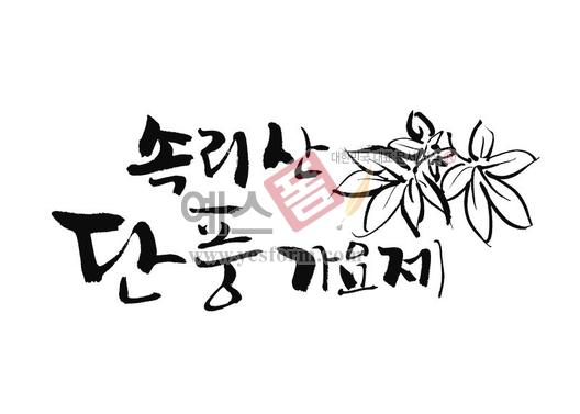 미리보기: 속리산 단풍가요제 - 손글씨 > 캘리그래피 > 행사/축제