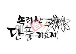 섬네일: 속리산 단풍가요제 - 손글씨 > 캘리그래피 > 행사/축제