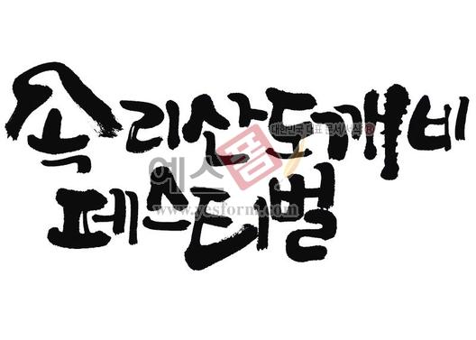 미리보기: 속리산 도깨비페스티벌 - 손글씨 > 캘리그래피 > 행사/축제