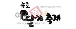 섬네일: 속초 딸기축제 - 손글씨 > 캘리그래피 > 행사/축제