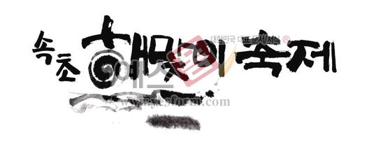 미리보기: 속초 해맞이축제 - 손글씨 > 캘리그래피 > 행사/축제