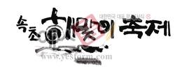 섬네일: 속초 해맞이축제 - 손글씨 > 캘리그래피 > 행사/축제
