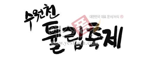 미리보기: 수원 천튤립축제 - 손글씨 > 캘리그래피 > 행사/축제