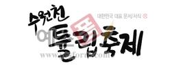 섬네일: 수원 천튤립축제 - 손글씨 > 캘리그래피 > 행사/축제