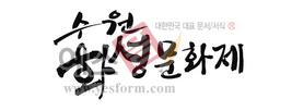 섬네일: 수원 화성문화제 - 손글씨 > 캘리그래피 > 행사/축제