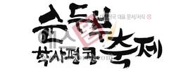 섬네일: 순두부학사평콩축제 - 손글씨 > 캘리그래피 > 행사/축제